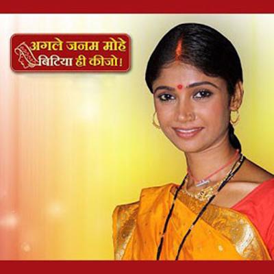 <span>TV</span>Agle Janam Mohe Bitiya Hi Kijo